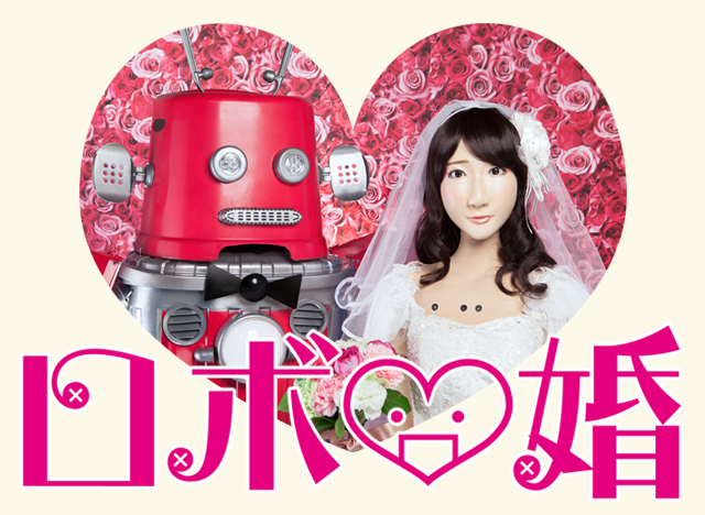 japan-robot-wedding-marriage-frois-roborin-tokyo-1