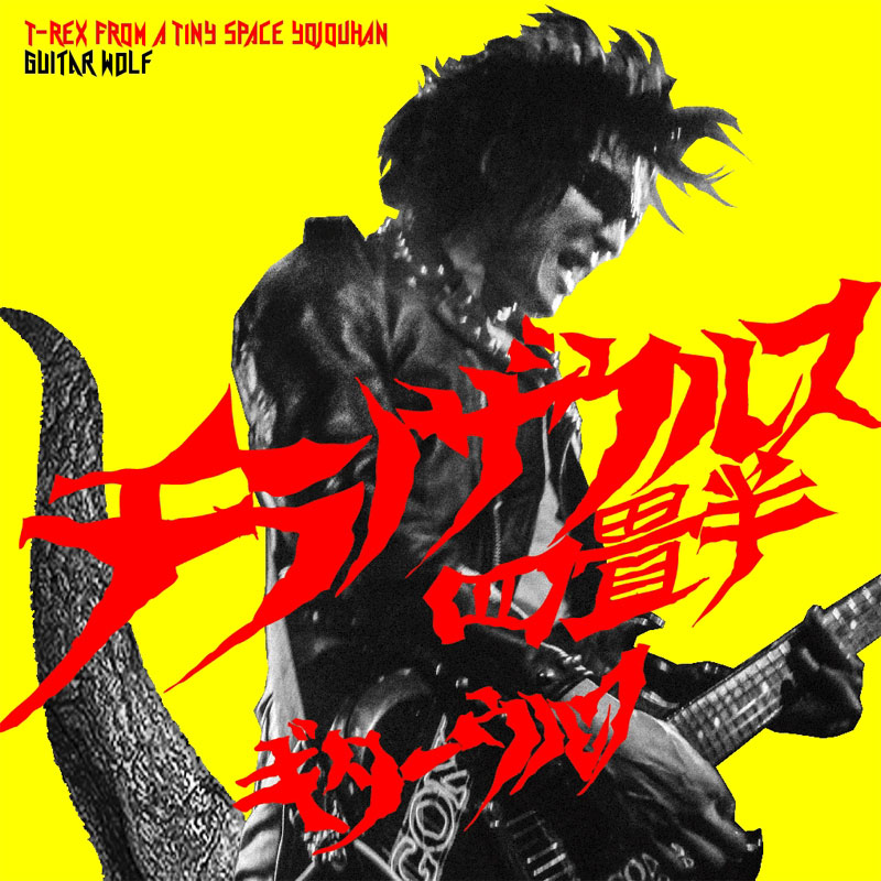 guitar-wolf-t-rex-from-a-tiny-space-yojouhan