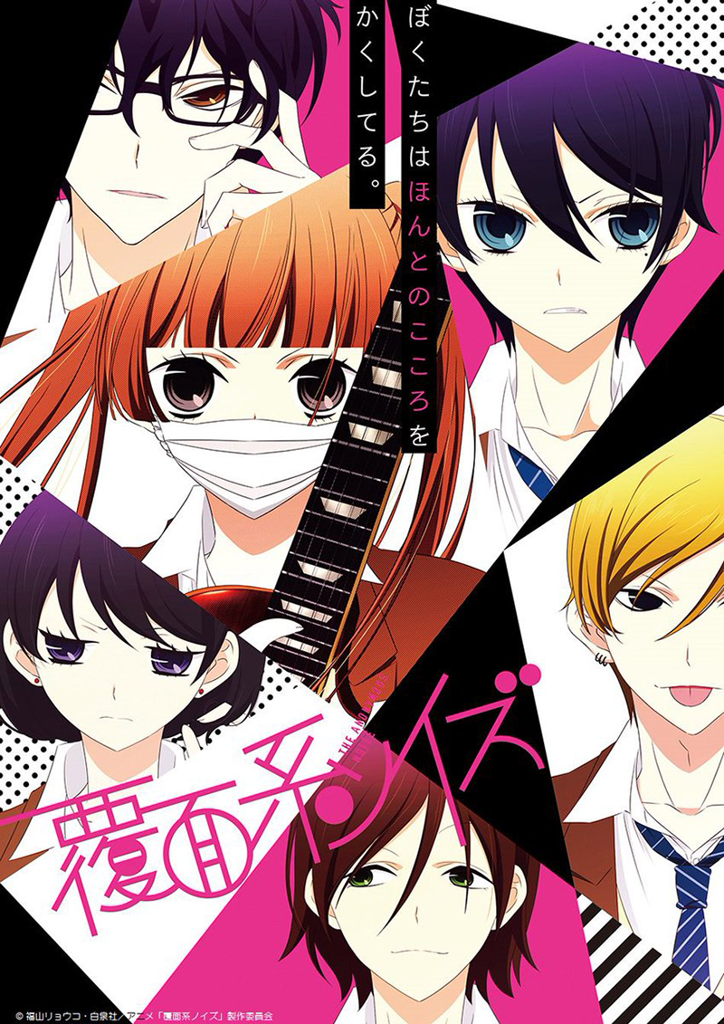 Anime Review Fukumenkei Noise Anonymous O AVO Magazine