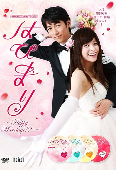 Hapimari: Happy Marriage!? | Amazon Japan